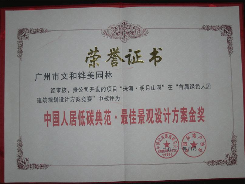 珠海明月山溪奖状