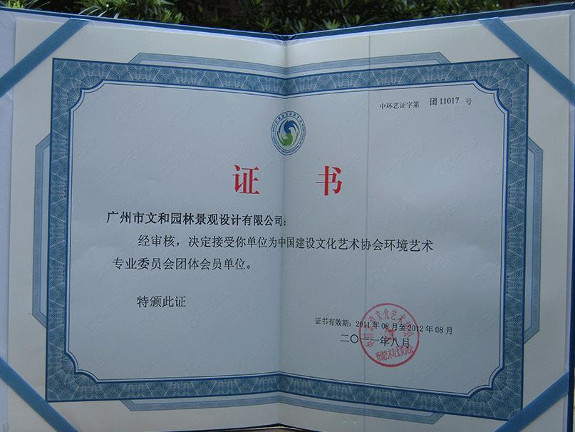 中国建设文化艺术协会证书