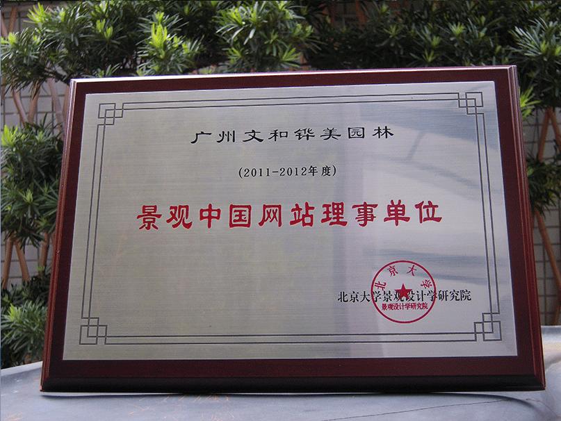 景观中国网站理事