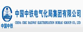 中铁电气化局集团